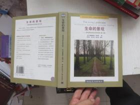 生命的景观——景观规划的生态学途径(第二版)