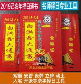 2019己亥年通德堂白洪鑫大通书(大本)温州市非物质文化遗产丛书