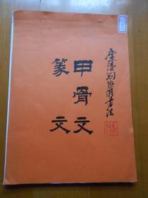 曾任国民革命军第一二八师少将师长:刘家修(1913~2004)甲骨文篆文书法一册