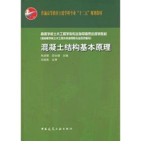 【正版二手】混凝土结构基本原理 朱彦鹏 中国建筑工业出版社