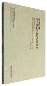 黑龙江省经济增长理论与实证研究