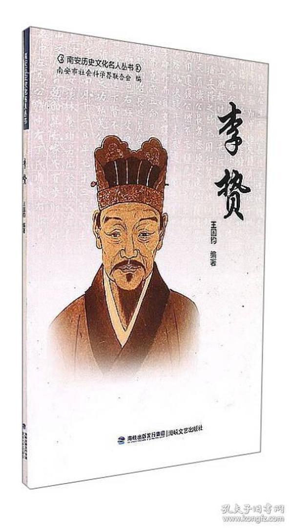 李贽/南安历史文化名人丛书
