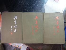 兵书观止 ( 第一,三,四卷  3本合售)