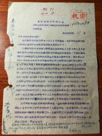 傅作义亲笔签批文件11