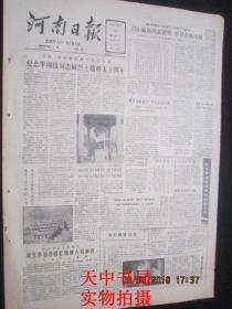 【报纸】河南日报 1985年10月23日【省委、省政府在洛宁举行大会纪念李翔梧刘志敏烈士牺牲五十周年 】