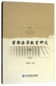 首都法学教育研究(6)