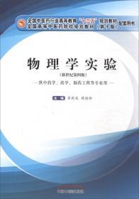 物理学实验(供中药学、药学、制药工程等专业用 新世纪 第4版)