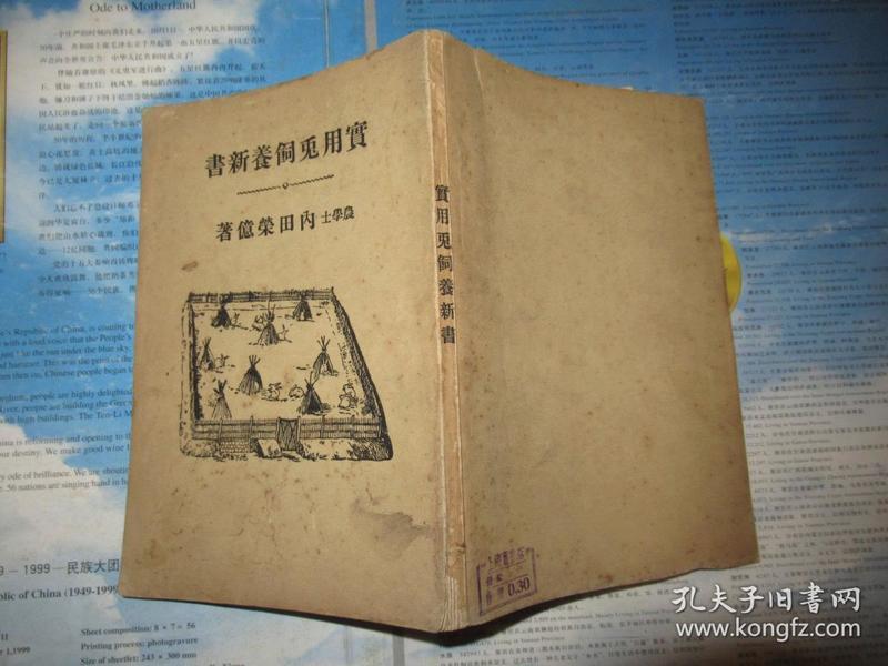 实用兔饲养新书 日文 昭和14年版