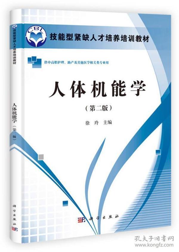 9787030384386人体机能学 第三版