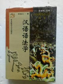 汉语语法学(内有划线)
