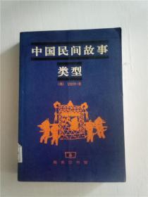 中国民间故事类型