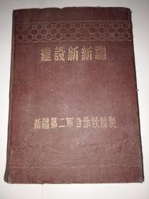 《建设新新疆日记本》新疆第二军合作社监制
