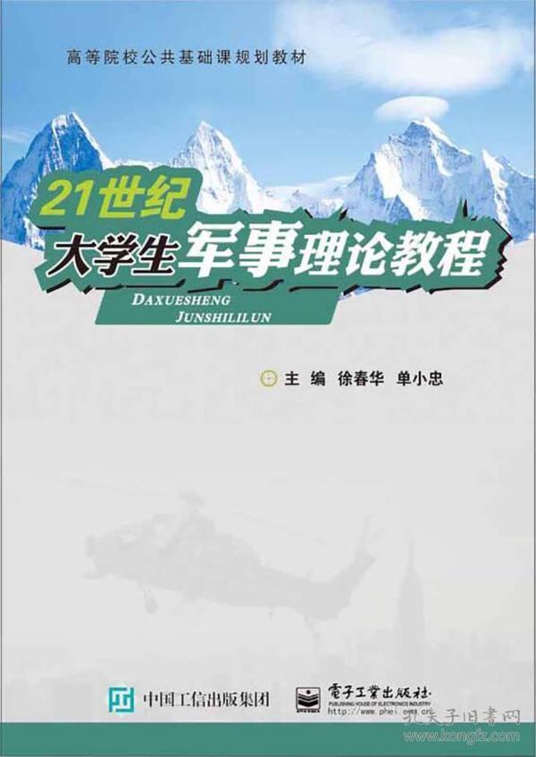 21世纪大学生军事理论教程