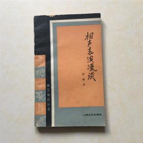 相声表演漫谈 罗荣寿 著 曲艺知识丛书 封面设计 缪群费