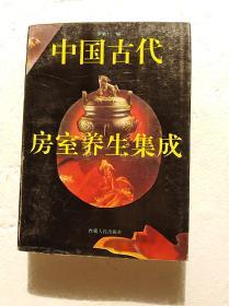 中国古代房室养生集成              (32开)《016》