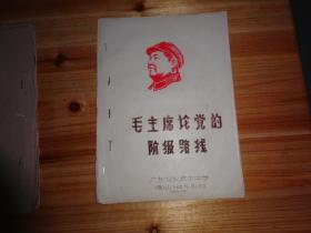 毛主席论党的阶级路线--1966年广东汕抗大中学--韶山战斗队--油印本16开
