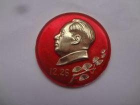 毛主席像章   直径5.9CM   9品   ——庆祝伟大领袖毛主席75周年诞辰纪念