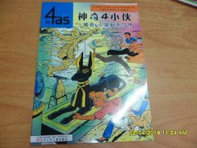 神奇4小侠:神奇4小侠和木乃伊(大16开本)