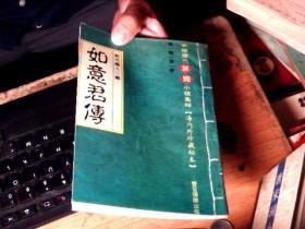 如意君传(竖排版繁体字)       QQ5