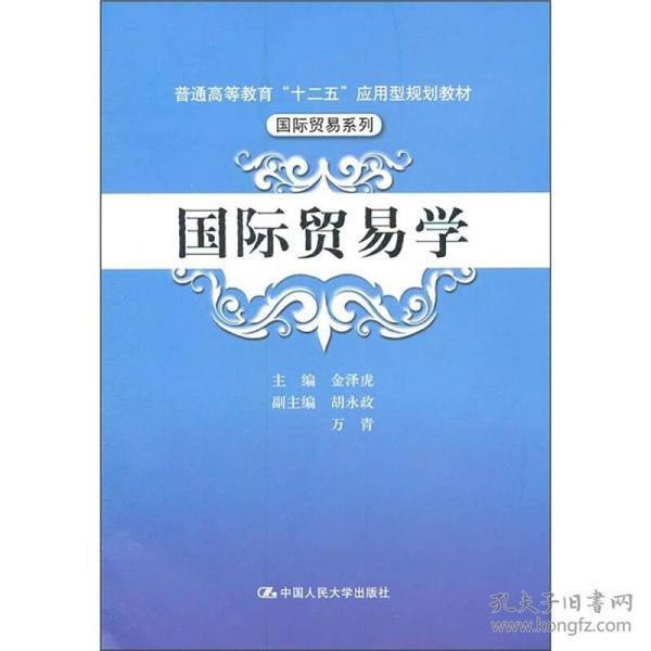 """普通高等教育""""十二五""""应用型规划教材·国际贸易系列:国际贸易学"""