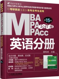 MBAMPAMPAcc英语分册