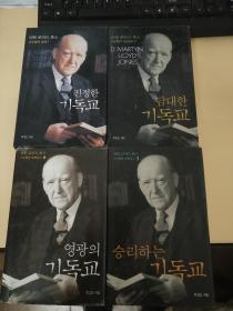 韩语原版 1-4  精装版