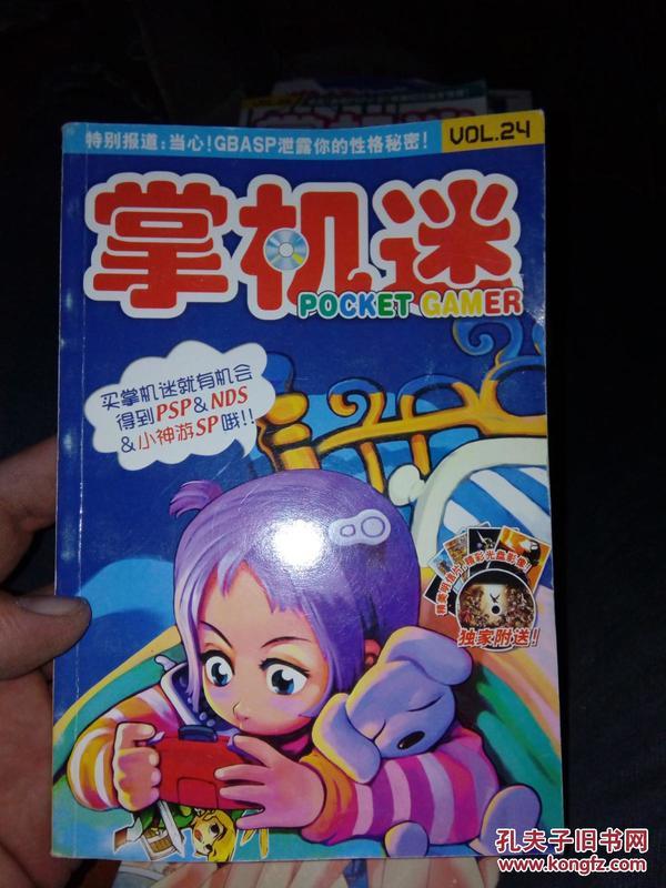 上海電玩游戲書刊店