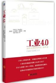 工业4.0:即将来袭的第四次工业革命