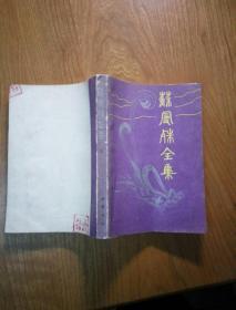 苏曼殊全集 第三册