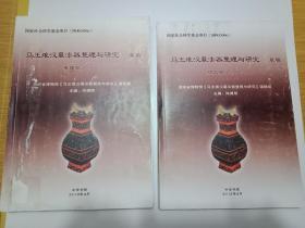 稀缺资料书《马王堆汉墓漆器整理与研究----草稿》2册大16开--600多页--图片多--内容绝好