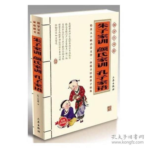 国学传世经典:朱子家训·颜氏家训·孔子家语(典藏版)