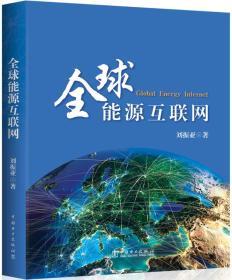 全球能源互聯網