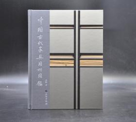 《中国古代家具用材图鉴》(文物出版社)