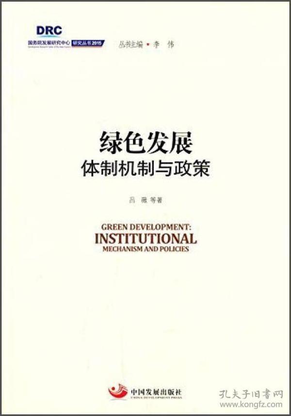 国务院发展研究中心研究丛书2015:绿色发展 体制机制与政策