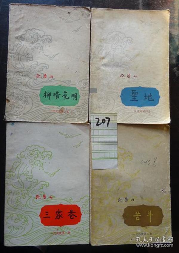 民国旧书《高小论说文范围》全四册