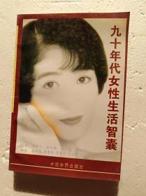 九十年代女性生活智囊              (32开)《016》