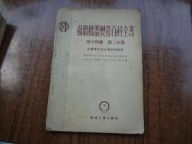苏联机器制造百科全书  第十四卷   第二册  金属压力加工车间的设计    53年初版