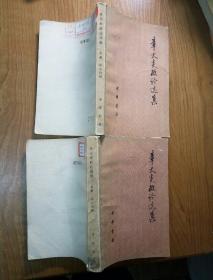 章太炎政论选集 (上下全两册)