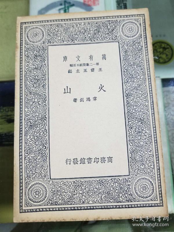 万有文库--火山(民国版)