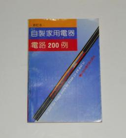 自制家用电器电路200例  1991年