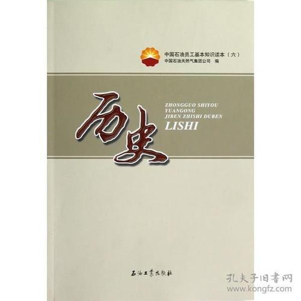 9787502182564中国石油员工基本知识读本:历史