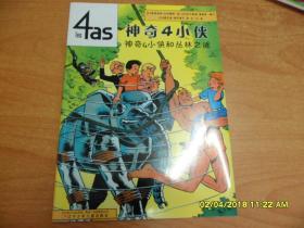 神奇4小侠:神奇4小侠和丛林之谜(大16开本)