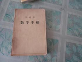 马克思数学手稿
