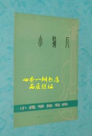 小骑兵(小提琴独奏曲/五线谱)