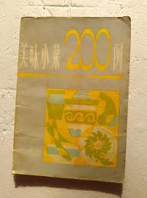 美味小菜200例              (32开)《016》