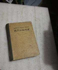 现代汉语词典(试用本)1973年一版一印