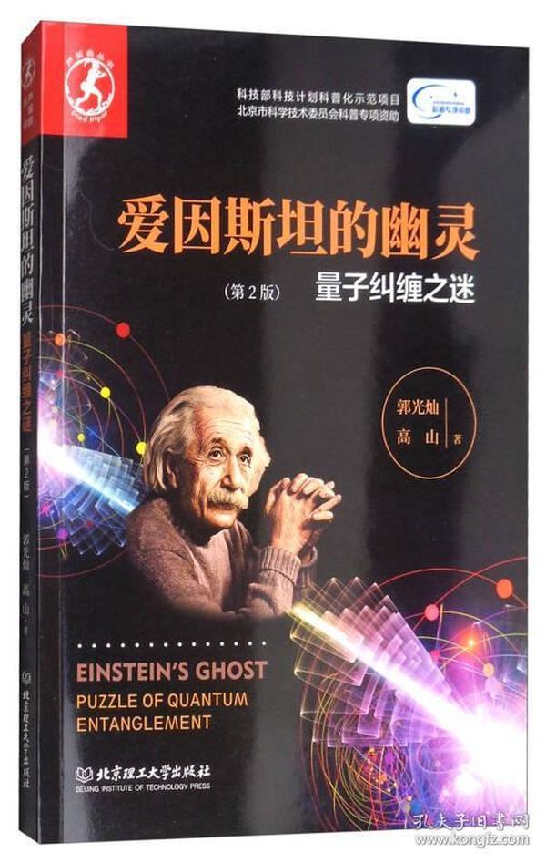 爱因斯坦的幽灵:量子纠缠之谜(第2版)