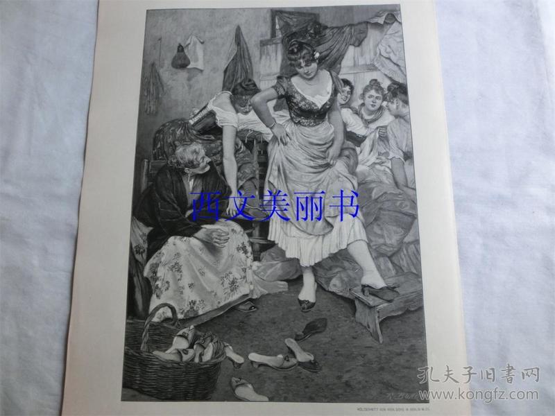 【现货 包邮】1890年木刻版画《试穿新鞋》(die neuen schuhe)尺寸约41*29厘米 (货号 18023)