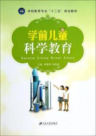 学前儿童科学教育/学前教育专业十二五规划教材
