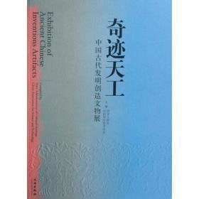 奇迹天工-中国古代发明创造文物展(平)